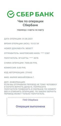 М.Г. 01.06.21