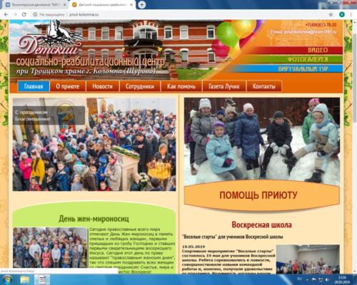 Приют Щурово