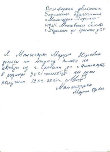 Расписка Мангасарян М.Ю 001